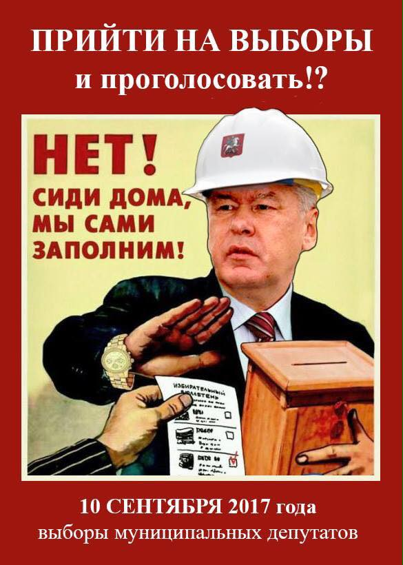 ВСЕ на выборы !.jpg