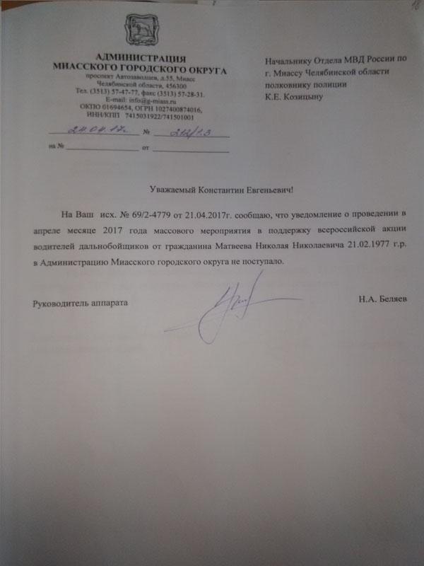 Запрос ответ Матвеев.jpg