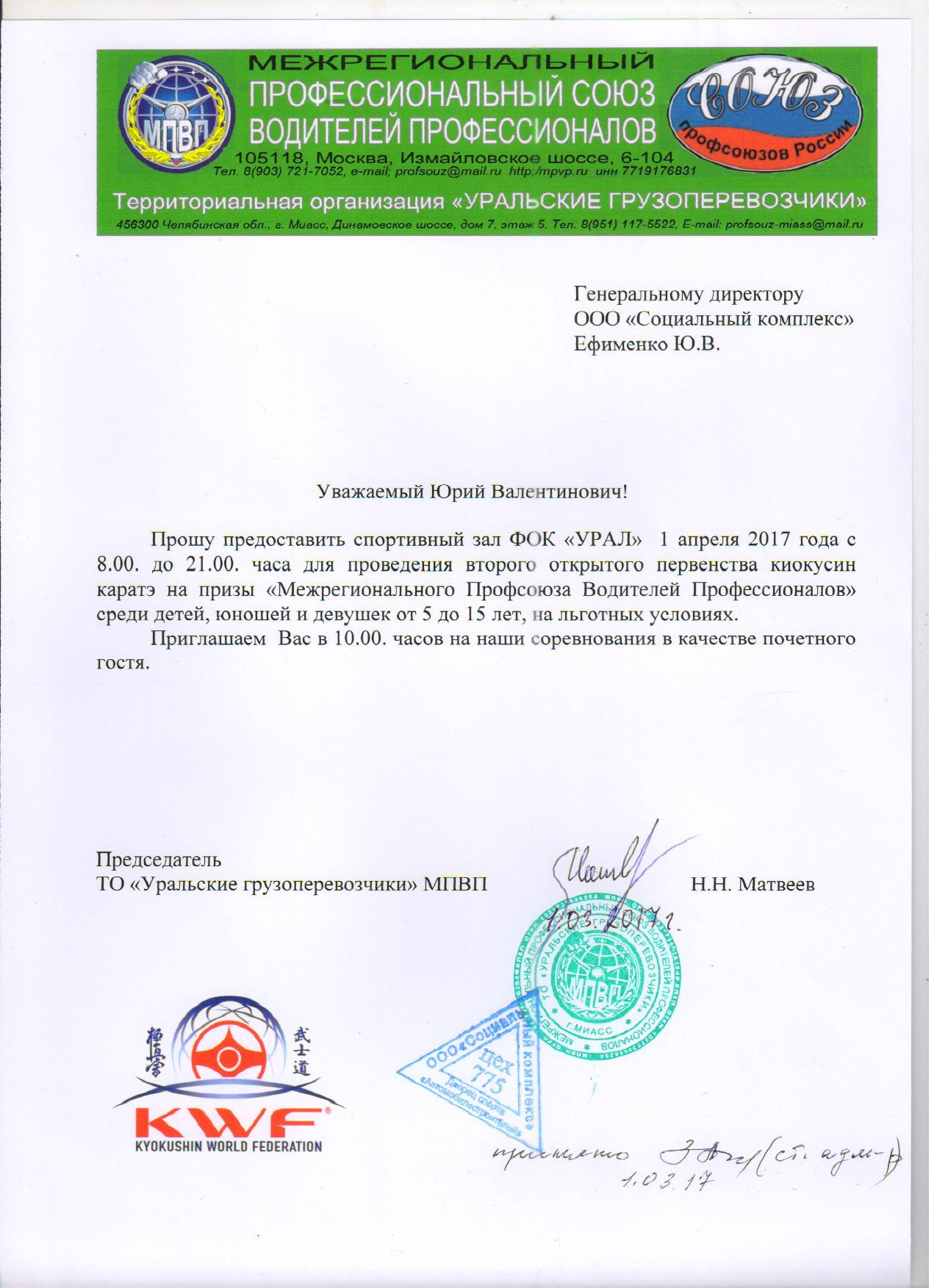 Кубок МПВП. 2017 г..jpg
