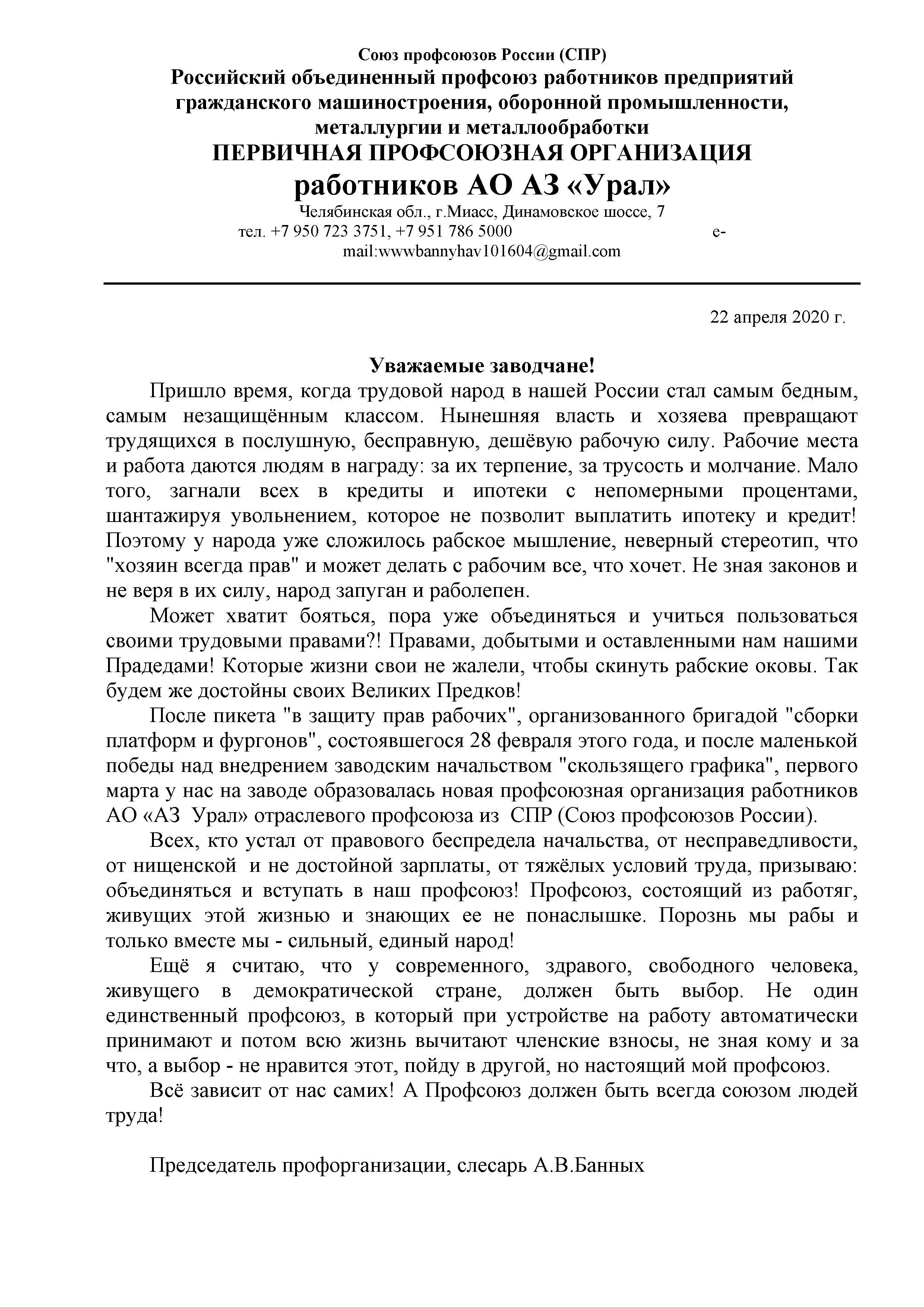 Обращение к заводчанам УралАвто.jpg