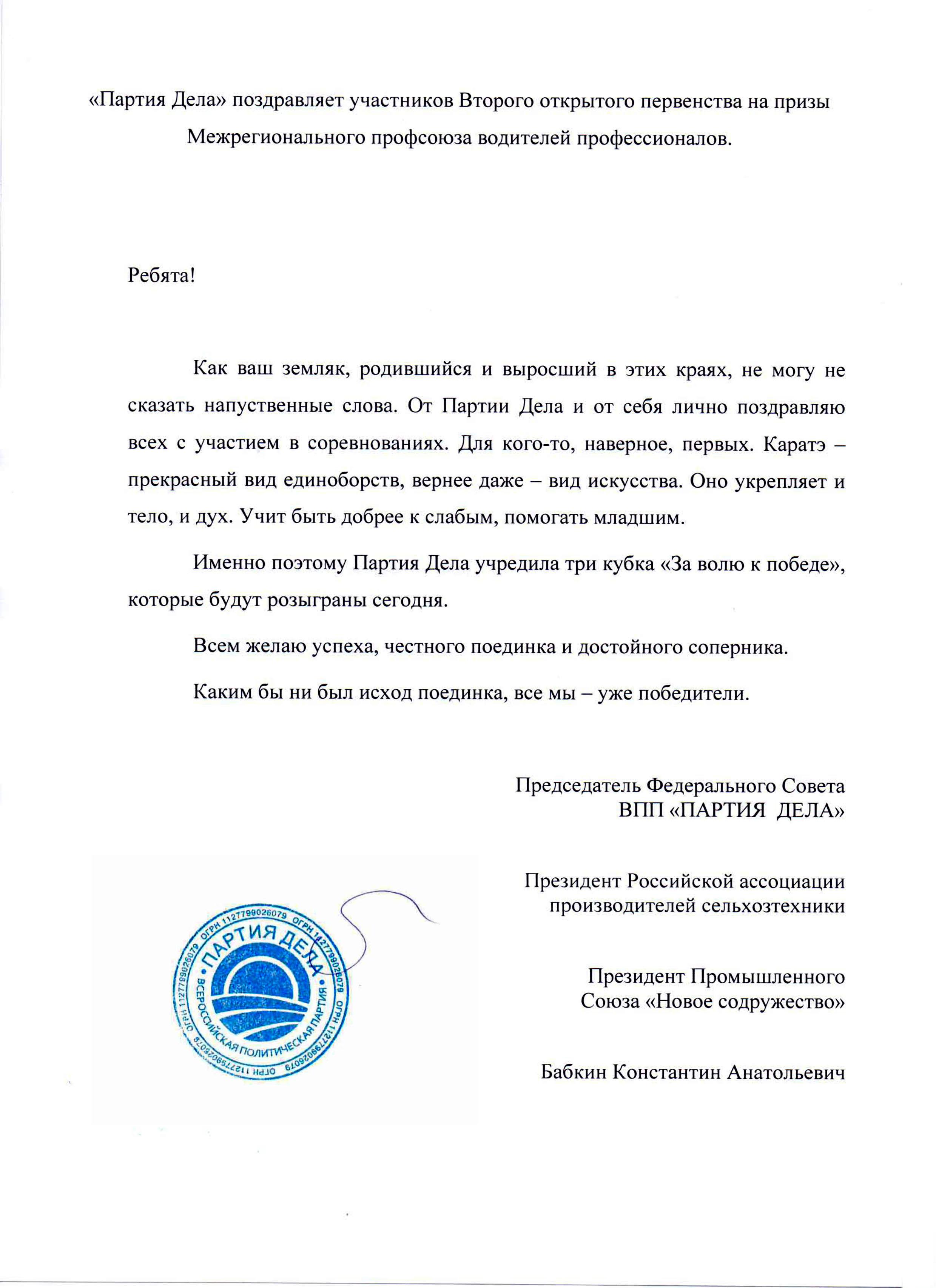 Поздравление ВПП ПАРТИЯ ДЕЛА.jpg