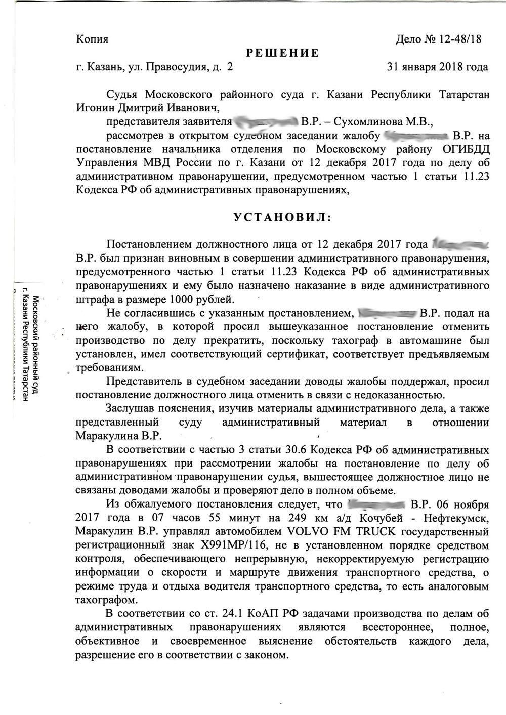Решение суда Казань-1.jpg