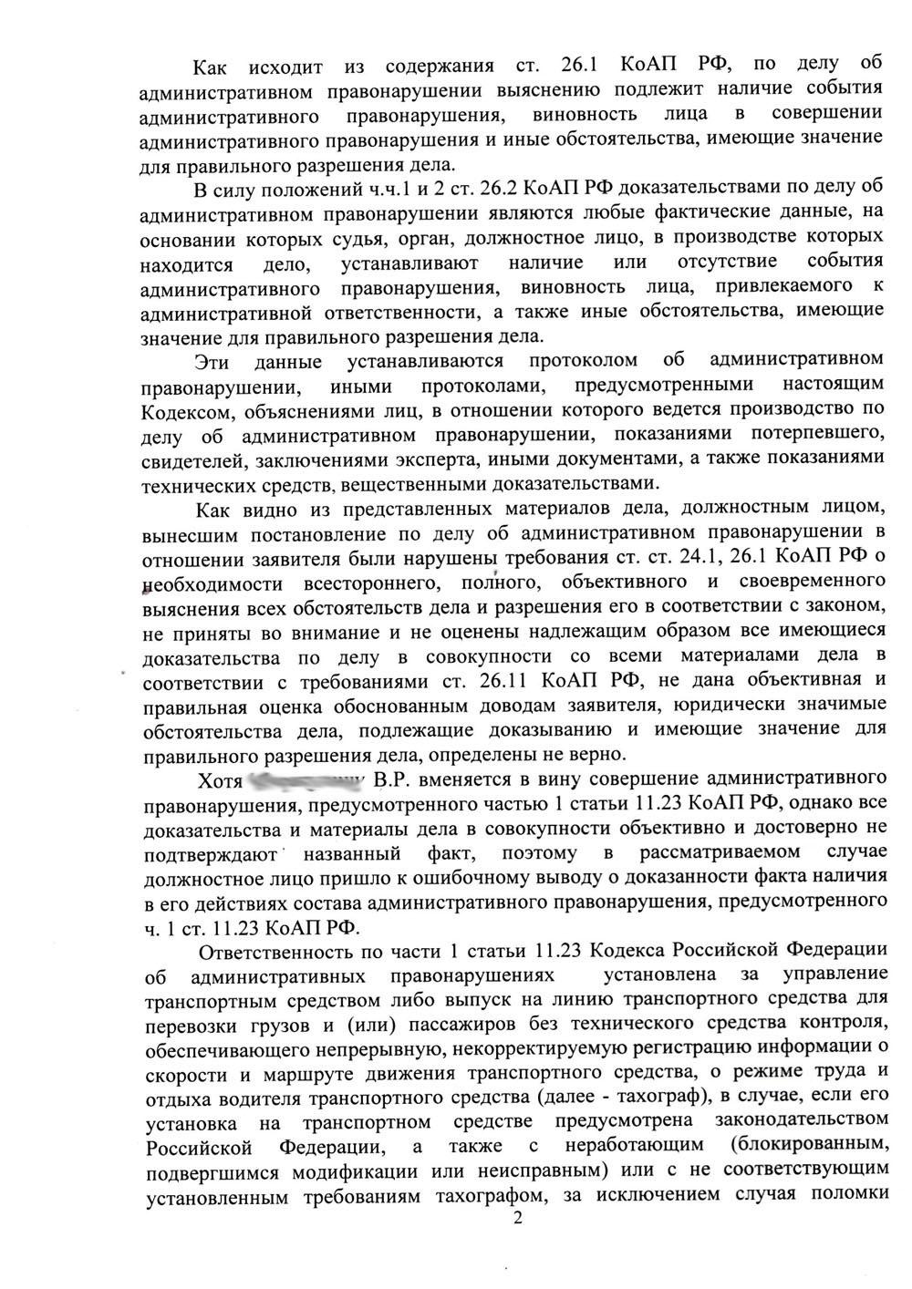 Решение суда Казань-2.jpg