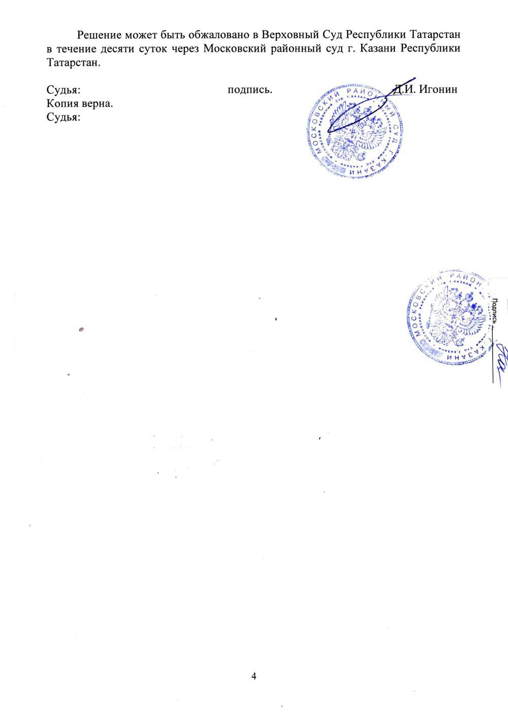 Решение суда Казань-4.jpg