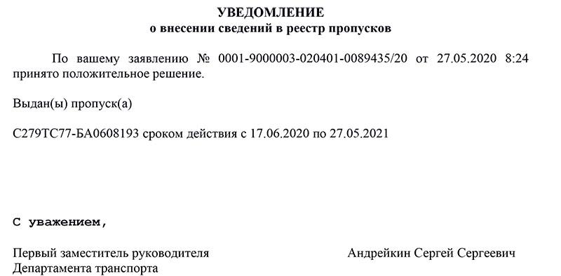 Уведомление о внесении .jpg