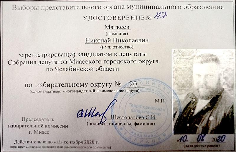 Удостоверение.jpg