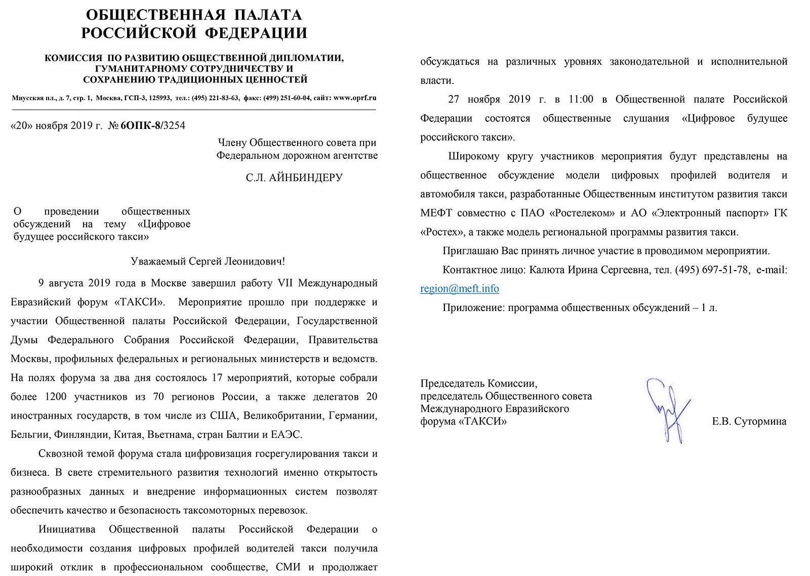 Федеральное_дорожное_агентство_Айнбиндеру С.Л.jpg